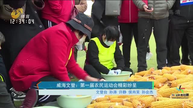 威海文登:第一届农民运动会精彩纷呈