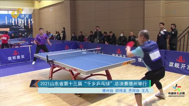 """2021山东省第十三届""""千乡乒乓球""""总决赛德州举行"""