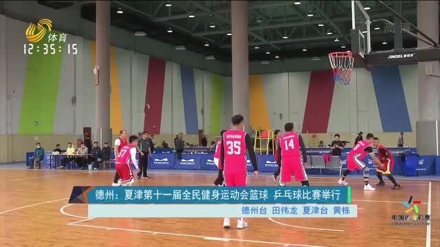 德州:夏津第十一届全民健身运动会篮球 乒乓球比赛举行
