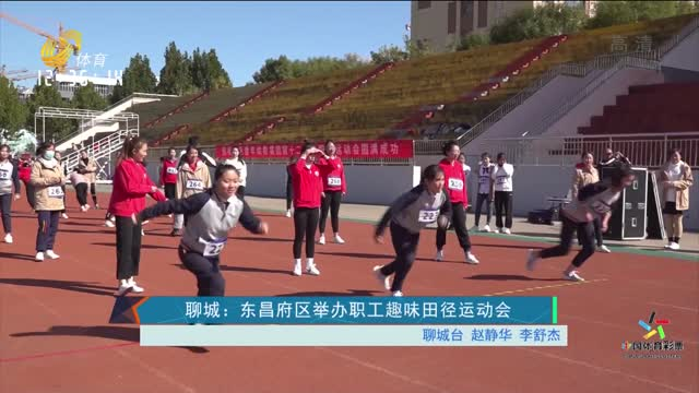 聊城:东昌府区举办职工趣味田径运动会