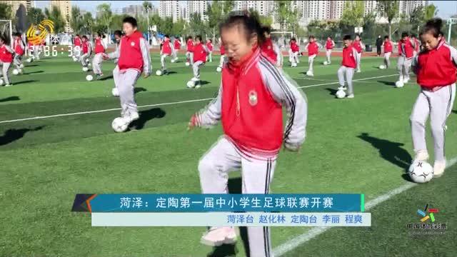 菏泽:定陶第一届中小学生足球联赛开赛
