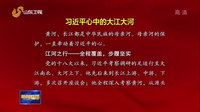 新华社发表文章:《习近平心中的大江大河》