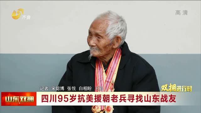 四川95岁抗美援朝老兵寻找山东战友