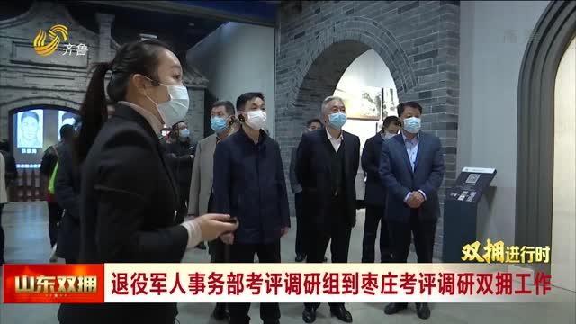 退役军人事务部考评调研组到枣庄考评调研双拥工作