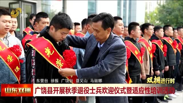 广饶县开展秋季退役士兵欢迎仪式暨适应性培训活动