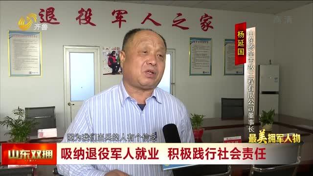 杨延国:一个老兵的爱国拥军情怀