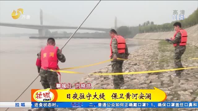 防汛不停歇:防洪机制照常运行 防汛人24小时巡查