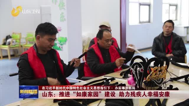 """【在习近平新时代中国特色社会主义思想指引下· 办实事开新局】山东:推进""""如康家园""""建设 助力残疾人幸福安康"""