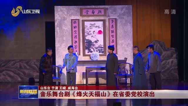 音乐舞台剧《烽火天福山》在省委党校演出