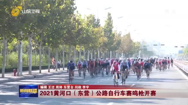 2021黄河口(东营)公路自行车赛鸣枪开赛