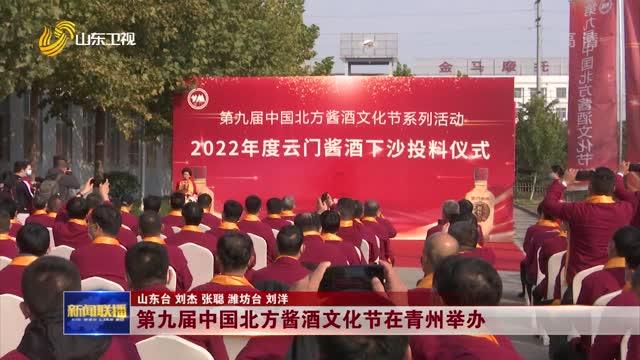 第九届中国北方酱酒文化节在青州举办