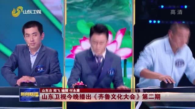 山东卫视今晚播出《齐鲁文化大会》第二期