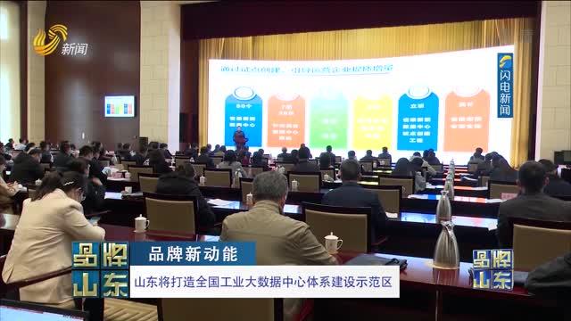 【品牌新动能】山东将打造全国工业大数据中心体系建设示范区
