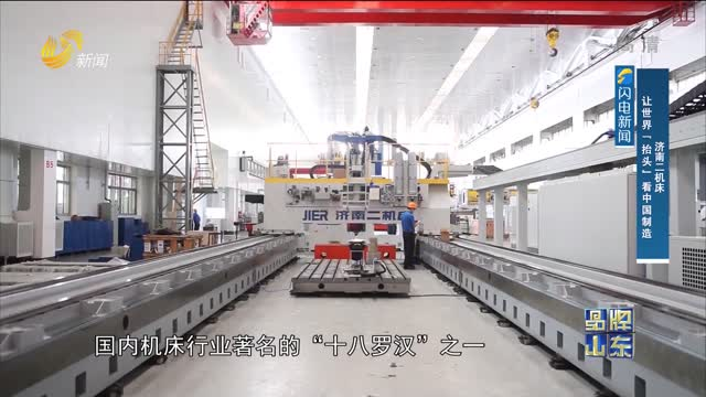 """济南二机床 让世界""""抬头""""看中国制造"""