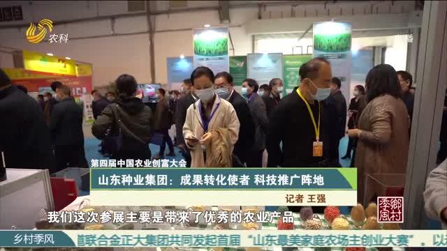 【第四届中国农业创富大会】山东种业集团:成果转化使者 科技推广阵地