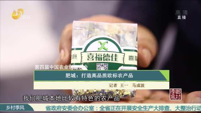 【第四届中国农业创富大会】肥城:打造高品质欧标农产品