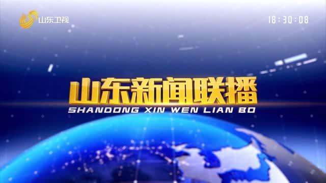 2021年10月25日山东新闻联播完整版
