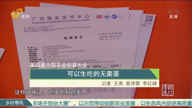 第四届中国农业创富大会 可以生吃的无菌蛋