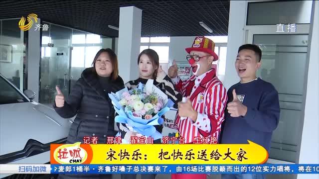 """迪沙定制:""""小丑""""宋快乐的快乐生活"""