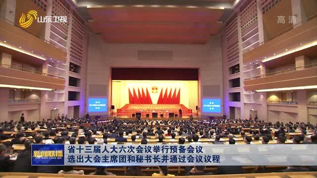 省十三届人大六次会议举行预备会议 选出大会主席团和秘书长并通过会议议程