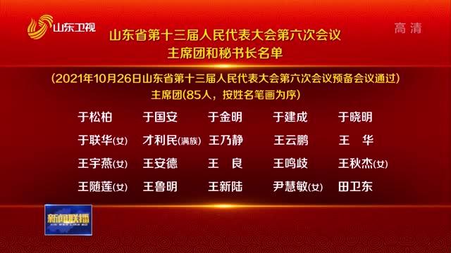 山东省第十三届人民代表大会第六次会议主席团和秘书长名单