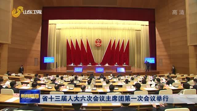 省十三届人大六次会议主席团第一次会议举行