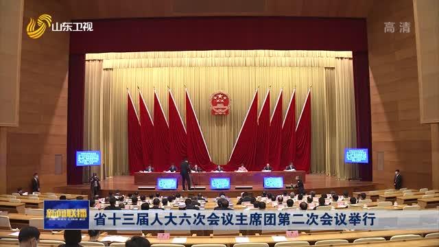 省十三届人大六次会议主席团第二次会议举行