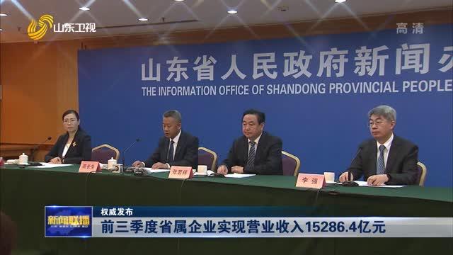 【权威发布】前三季度省属企业实现营业收入15286.4亿元