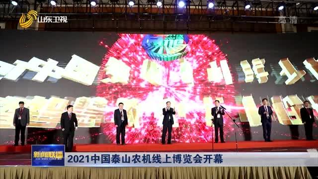 2021中国泰山农机线上博览会开幕