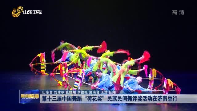 """第十三届中国舞蹈""""荷花奖""""民族民间舞评奖活动在济南举行"""