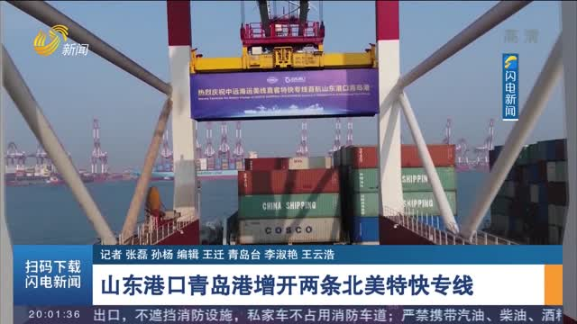 山东港口青岛港增开两条北美特快专线