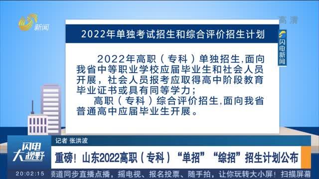 """重磅!山东2022高职(专科)""""单招""""""""综招""""招生计划公布"""