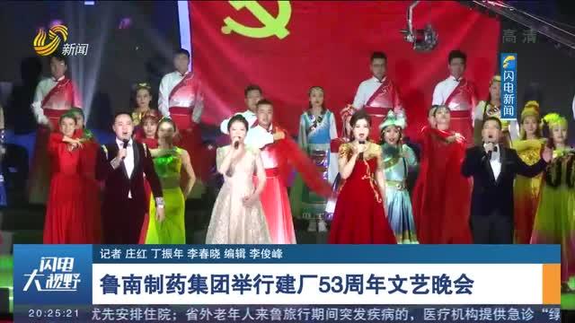 鲁南制药集团举行建厂53周年文艺晚会