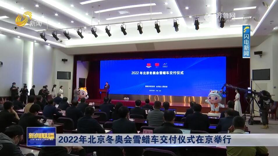 2022年北京冬奥会雪蜡车交付仪式在京举行