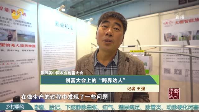 """【第四届中国农业创富大会】创富大会上的""""跨界达人"""""""