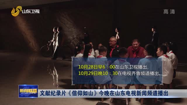 文献纪录片《信仰如山》今晚在山东电视新闻频道播出