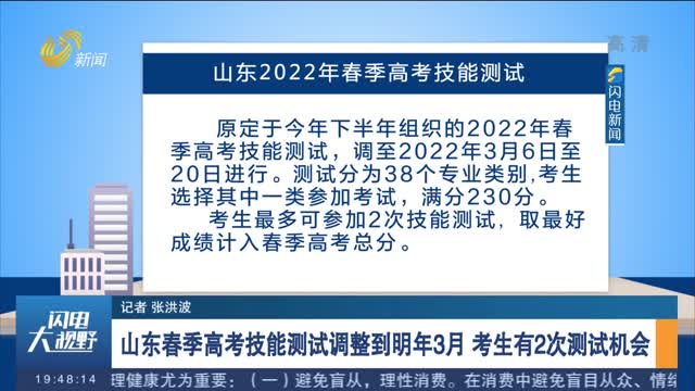 山东春季高考技能测试调整到明年3月 考生有2次测试机会