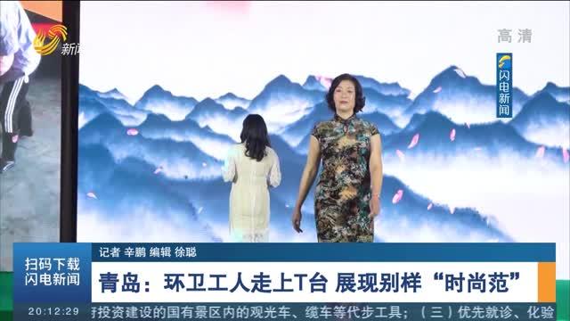 """青岛:环卫工人走上T台 展现别样""""时尚范"""""""