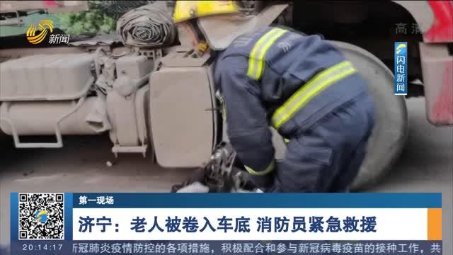 【第一现场】济宁:老人被卷入车底 消防员紧急救援