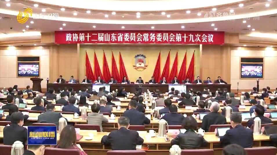 省政协十二届常委会第十九次会议开幕