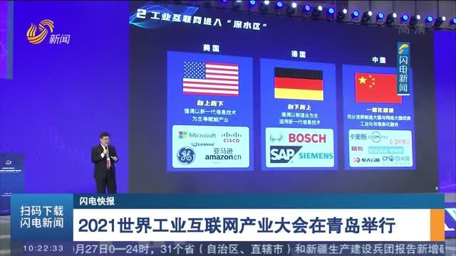【闪电快报】2021世界工业互联网产业大会在青岛举行