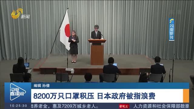 8200万只口罩积压 日本政府被指浪费