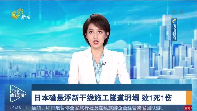 日本磁悬浮新干线施工隧道坍塌 致1死1伤
