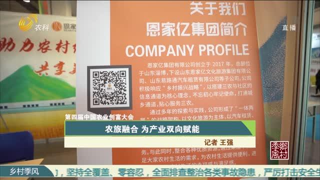 【第四届中国农业创富大会】农旅融合 为产业双向赋能