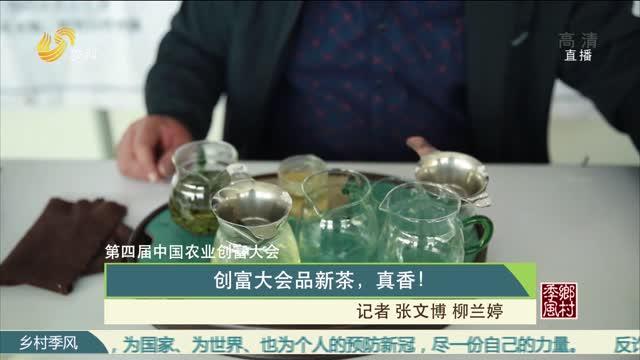 【第四届中国农业创富大会】创富大会品新茶,真香!