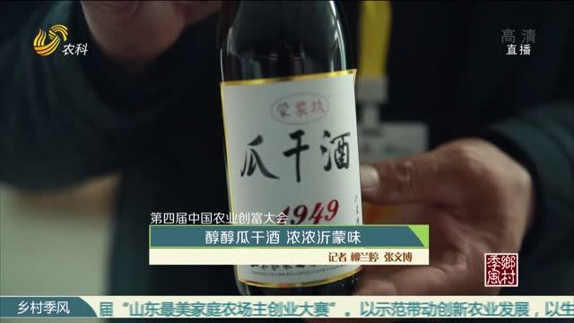 【第四届中国农业创富大会】醇醇瓜干酒 浓浓沂蒙味