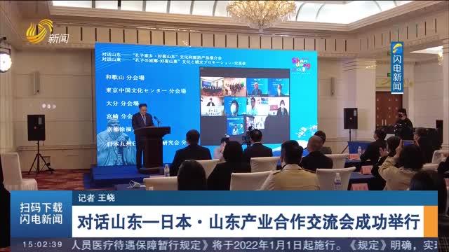 对话山东—日本·山东产业合作交流会成功举行