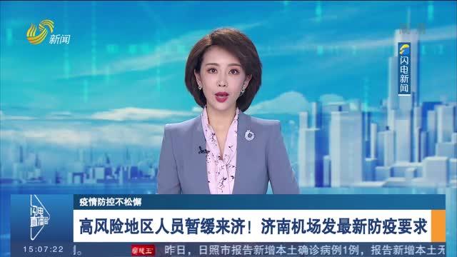 【疫情防控不松懈】高风险地区人员暂缓来济!济南机场发最新防疫要求