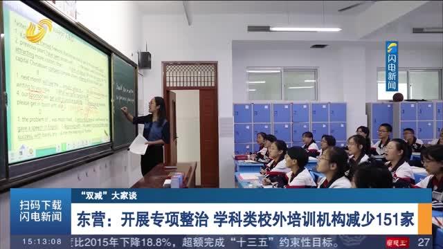 """【""""双减""""大家谈】东营:开展专项整治 学科类校外培训机构减少151家"""
