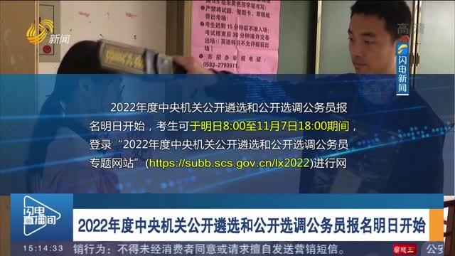 2022年度中央机关公开遴选和公开选调公务员报名明日开始